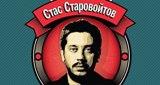 Большой сольный концерт Стаса Старовойтова