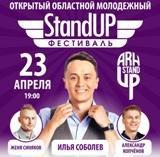 StandUp в Архангельске был, есть и будет!