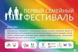 """""""Первый Семейный Фестиваль"""" в Архангельске"""