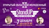 7 декабря в театре Драмы имени М.В. Ломоносова прошел очередной областной стендап-фестиваль.