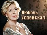 6 декабря. Архангельск. Концерт Л.Успенской.