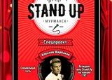 "28 января. Мурманск. Вечеринка ""Stand Up."""