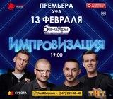 """13 февраля. Шоу """"Импровизация на ТНТ"""" в Уфе."""