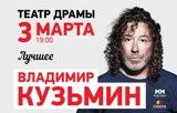 3 марта. Архангельск. Владимир Кузьмин.