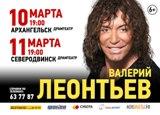 10/11 марта. Архангельск/Северодвинск. Концерт Валерия Леонтьева.