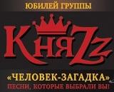 18  марта. Архангельск. Концерт группы КняZz.
