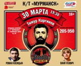 30 марта. Мурманск. Большой StandUp концерт.