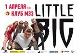 1 апреля. Архангельск. Концерт группы Little Big.
