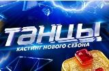 "9 апреля. Уфа. Кастинг ""Танцы на ТНТ""."