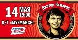 14 мая. Мурманск. Stand Up от Виктора Комарова.